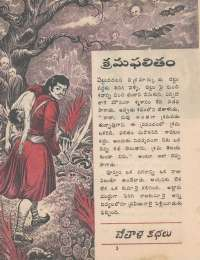 May 1974 Telugu Chandamama magazine page 17