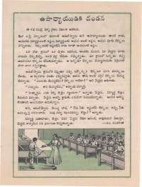 May 1974 Telugu Chandamama magazine page 27