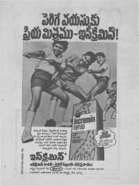 May 1974 Telugu Chandamama magazine page 4