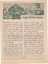 May 1974 Telugu Chandamama magazine page 22