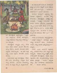 May 1974 Telugu Chandamama magazine page 10