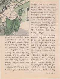 May 1974 Telugu Chandamama magazine page 34