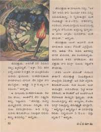 May 1974 Telugu Chandamama magazine page 12