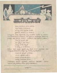 May 1974 Telugu Chandamama magazine page 8