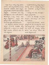 May 1974 Telugu Chandamama magazine page 37