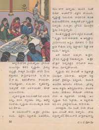 May 1974 Telugu Chandamama magazine page 50
