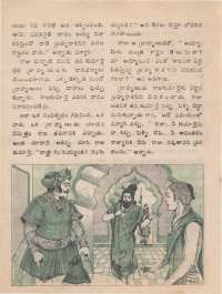 May 1974 Telugu Chandamama magazine page 19