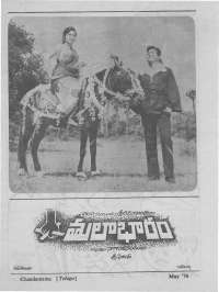 May 1974 Telugu Chandamama magazine page 5