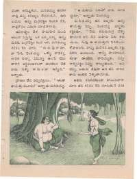 May 1974 Telugu Chandamama magazine page 35