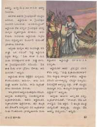 May 1974 Telugu Chandamama magazine page 53