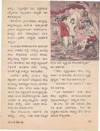 May 1974 Telugu Chandamama magazine page 41