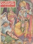 May 1974 Telugu Chandamama magazine cover page