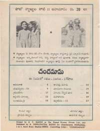 May 1974 Telugu Chandamama magazine page 64