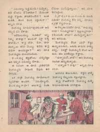 May 1974 Telugu Chandamama magazine page 48