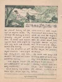 May 1974 Telugu Chandamama magazine page 46