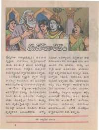 May 1974 Telugu Chandamama magazine page 49