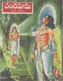 June 1974 Telugu Chandamama magazine cover page