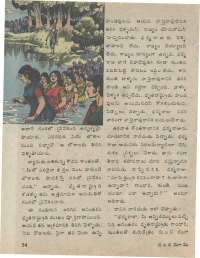 July 1974 Telugu Chandamama magazine page 56