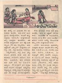 July 1974 Telugu Chandamama magazine page 31