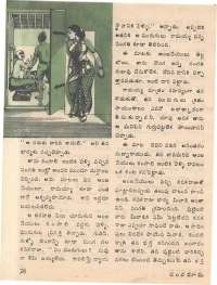 July 1974 Telugu Chandamama magazine page 28