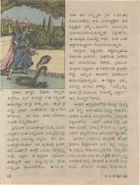 July 1974 Telugu Chandamama magazine page 14