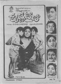 July 1974 Telugu Chandamama magazine page 5