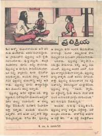 July 1974 Telugu Chandamama magazine page 35