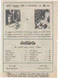 July 1974 Telugu Chandamama magazine page 66
