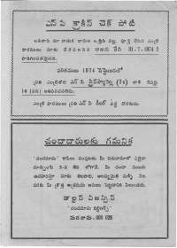 July 1974 Telugu Chandamama magazine page 4