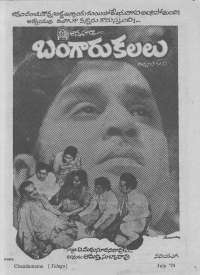 July 1974 Telugu Chandamama magazine page 7
