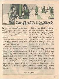 July 1974 Telugu Chandamama magazine page 45