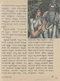 July 1974 Telugu Chandamama magazine page 53