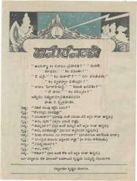 July 1974 Telugu Chandamama magazine page 10