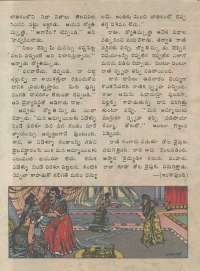 July 1974 Telugu Chandamama magazine page 18