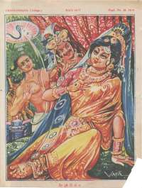 July 1974 Telugu Chandamama magazine page 68