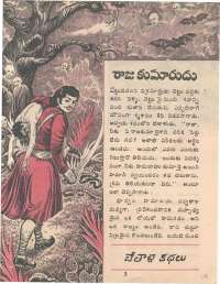 July 1974 Telugu Chandamama magazine page 19