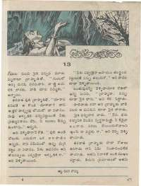 July 1974 Telugu Chandamama magazine page 59