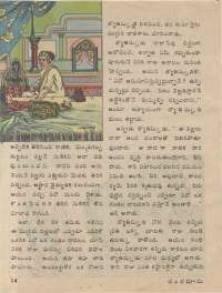 July 1974 Telugu Chandamama magazine page 16
