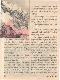 July 1974 Telugu Chandamama magazine page 22