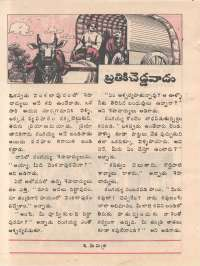 July 1974 Telugu Chandamama magazine page 42