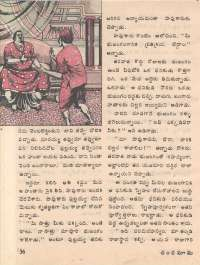 July 1974 Telugu Chandamama magazine page 38