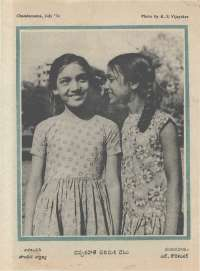 July 1974 Telugu Chandamama magazine page 64