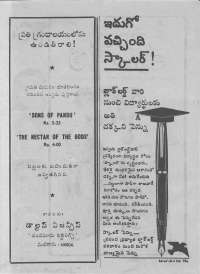 July 1974 Telugu Chandamama magazine page 6