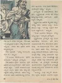July 1974 Telugu Chandamama magazine page 60
