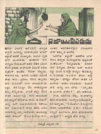 July 1974 Telugu Chandamama magazine page 49