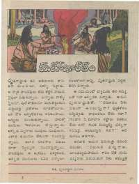 July 1974 Telugu Chandamama magazine page 51