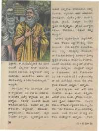July 1974 Telugu Chandamama magazine page 52