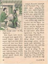 July 1974 Telugu Chandamama magazine page 32