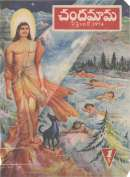 September 1974 Telugu Chandamama magazine cover page