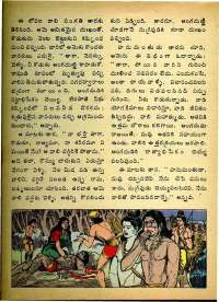 February 1975 Telugu Chandamama magazine page 56